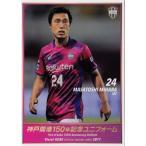 44 【三原雅俊】[クラブ発行]2017 ヴィッセル神戸 オフィシャルカード レギュラー