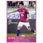 46 【大槻周平】[クラブ発行]2017 ヴィッセル神戸 オフィシャルカード レギュラー