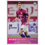 47 【藤谷壮】[クラブ発行]2017 ヴィッセル神戸 オフィシャルカード レギュラー