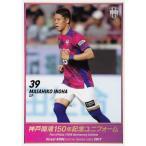 48 【伊野波雅彦】[クラブ発行]2017 ヴィッセル神戸 オフィシャルカード レギュラー