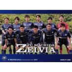 NV1【プロモーションカード】[クラブ発行]2017 FC町田ゼルビア オフィシャルカード