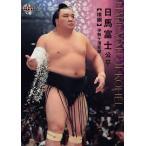 01 【日馬富士 公平】BBM2017 大相撲カード レギュラー