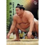 25 【貴ノ岩 義司】BBM2017 大相撲カード レギュラー