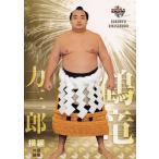 02 【鶴竜 力三郎】BBM2017 大相撲カード 「魂」 レギュラー