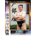 55 【稀勢の里】BBM2017 大相撲カード 「魂」 レギュラー 〈稀勢の里の軌跡/幕下時代〉
