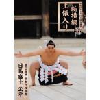 70 【日馬富士 公平】BBM2017 大相撲カード 「魂」 レギュラー 〈新横綱土俵入り〉