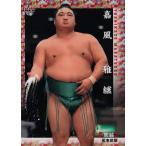 7 【嘉風 雅継】BBM2018 大相撲カード レギュラー