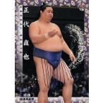 24 【正代 直也】BBM2018 大相撲カード レギュラー