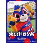 34 【東京ドロンパ】2019Jリーグカード TEメモラビリア FC東京 レギュラー [マスコットカード]