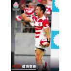「31 【福岡堅樹】カルビー2019 ラグビー日本代表チップス レギュラー」の画像