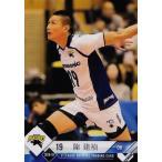 16 【陳建禎/パナソニック・パンサーズ】2018-19 V・プレミアリーグ男子公式トレーディングカード レギュラー
