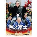 「68 【照ノ富士 春雄】BBM 2020 大相撲カード「新」レギュラー [新横綱&新大関]」の画像