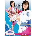 66 【SHINO (中日/チアドラゴンズ2021)】BBM プロ野球チアリーダーカード2021 -舞- レギュラー