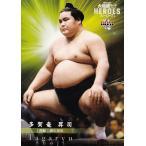 20 【多賀竜 昇司】BBM 2021 大相撲カード レジェンド -ヒーローズ- レギュラー