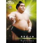 21 【高望山 大造】BBM 2021 大相撲カード レジェンド -ヒーローズ- レギュラー