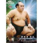 50 【琴稲妻 佳宏】BBM 2021 大相撲カード レジェンド -ヒーローズ- レギュラー