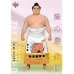 7 【隆の勝 伸明】 BBM2021 大相撲カード「匠」レギュラー