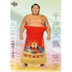 31 【千代大龍 秀政】 BBM2021 大相撲カード「匠」レギュラー