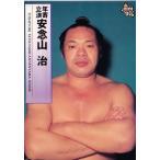 67 【年寄・立浪 安念山】BBM 1997 大相撲カード レギュラー [年寄(部屋)カード]
