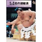 71 【年寄・北の湖 北の湖】BBM 1997 大相撲カード レギュラー [年寄(部屋)カード]