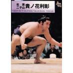 72 【年寄・二子山 貴ノ花】BBM 1997 大相撲カード レギュラー [年寄(部屋)カード]