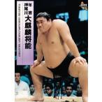 75 【年寄・押尾川 大麒麟】BBM 1997 大相撲カード レギュラー [年寄(部屋)カード]