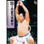 91 【年寄・間垣 若乃花】BBM 1997 大相撲カード レギュラー [年寄(部屋)カード]