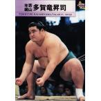 112 【年寄・鏡山 多賀竜】BBM 1997 大相撲カード レギュラー [年寄(部屋)カード]