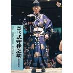 118 【29代式守伊之助】BBM 1997 大相撲カード レギュラー [行司カード]