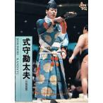 119 【式守勘太夫】BBM 1997 大相撲カード レギュラー [行司カード]