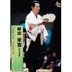 132 【呼出 米吉】BBM 1997 大相撲カード レギュラー [呼出カード]