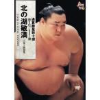 164 【北の湖 敏満】BBM 1997 大相撲カード レギュラー [通算勝星十傑カード]