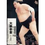 165 【大鵬 幸喜】BBM 1997 大相撲カード レギュラー [通算勝星十傑カード]