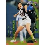 【稲村亜美】BBM スポーツカードマガジン 2017年1月号/NO.120 付録カード 390