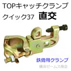 【送料無料】TOPキャッチクランプクイック37直交(鉄骨H鋼フランジと単管パイプをジョイント)【20個セット】仮設工業会認定品。熱間鍛造品。格安価格