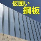 【送料無料】【完成鋼板4m(仮囲い用)(t=1.2mm)】50枚東京、神奈川、埼玉、千葉限定販売:現金決済限定:亜鉛メッキ、ガード鋼板、安全鋼板