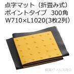 【送料無料】点字マット(折畳み式)710×1020-ポイントタイプを1枚。点字パネルとゴムマット一体型(点字タイル・点字ブロック・点字シート)アラオ