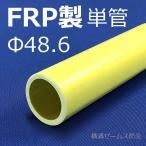FRP製単管パイプΦ50×4m(青色)【4本】さびない(錆ない)繊維強化プラスチック。電気を通さない(電気絶縁性)電気・電線工事(仮設),太陽光パネル架台