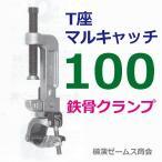 【送料無料】T座マルキャッチ100【10個】つかみ厚100mm:鉄骨H鋼(フランジ)と単管パイプをジョイント。マルチなキャッチクランプ。6役,格安価格