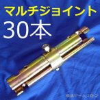 【送料無料】マルチジョイント(仮設工業会認定品)30本セット:強度と耐久性に優れた足場材:Φ48.6単管パイプをしっかりジョイント。(ホリー)
