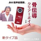 (送料無料)【骨伝導クリアーボイス 伊吹電子 音声拡聴器】 iB-800 IBUKI 介護用品 日本製 骨伝導イヤホン付き。新タイプ製品。(聴く)