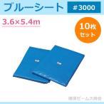 ブルーシート #3000 サイズ:3.6×5.4m 10枚セット 耐久参考=約9〜12カ月 3000番手 kdt