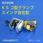 【送料無料】KSコ型クランプ-スイング自在型【20個】鉄骨H鋼(フランジ)と単管パイプをジョイント。仮設工業会認定品。「水平と垂直」。国元商会社製。