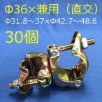 【送料無料】Φ31.8からΦ37×兼用(Φ42.7からΦ48.6)クランプ(直交)【30個セット】特殊径丸パイプ用クランプ(異径:小型径)。Φ36、36Φ