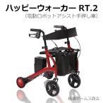 (送料無料)ハッピーウォーカーRT.2(レッド色)電動ロボットアシストウォーカーを1台:電動手押し車、自立支援型シルバーカー、歩く