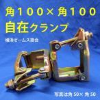 【送料無料角100×角100の角クランプ(自在)【10個セット】100角パイプ用、大口径角クランプ(津軽)垣根仕立