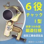 【送料無料】6役チャック1型【20個】本体フレームは鍛造製。万能鉄骨クランプ。フランジをキャッチ(津軽)