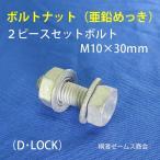 【送料無料】2ピースセットボルト(KSGドブメッキ仕様)450セット:ボルトナットセット:M10×30mm:ボルト(1本)と皿バネ座金ナット(1個)。