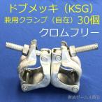 ドブメッキ(KSG)仕上の兼用クランプ自在タイプ【30個】(Φ42.7〜Φ48.6単管パイプ対応):防錆(サビ)性能高い。溶融亜鉛-錫合金鍍金 クロムフリー