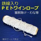 【送料無料】【鉄線入りPEトワインロープΦ2.3×100m(白)】1巻。破断強度は約100kg:害獣除け、罠(わな)に最適なロープ、特殊(東京製綱繊維ロープ)